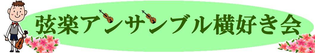 弦楽アンサンブル横好き会